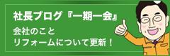社長ブログ 会社のこと・リフォームについて更新!