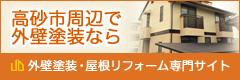 高砂市周辺で外壁塗装なら外壁塗装・屋根リフォーム専門サイト