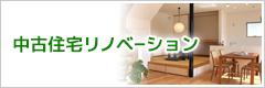 中古住宅リノベーション