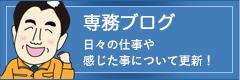 専務ブログ リフォーム豆知識・日々の仕事について更新!