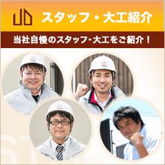 スタッフ・大工紹介 当社自慢のスタッフ・大工をご紹介!