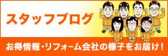 スタッフブログ お得情報・リフォーム会社の様子をお届け!