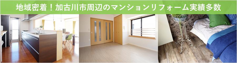 地域密着!加古川市周辺のマンションリフォーム実績多数