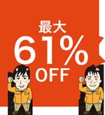 最大61%OFF