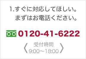 0120-41-6222