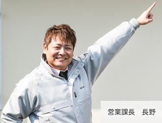 営業課長 長野