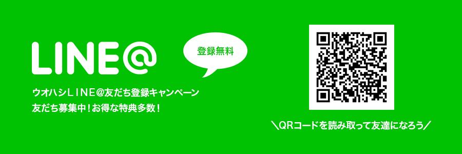ウオハシLINE@友だち登録キャンペーン 友だち募集中!お得な特典多数!