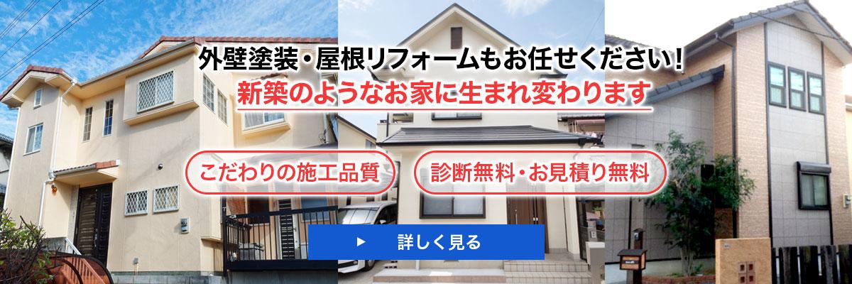 外壁塗装・屋根リフォームもお任せください!新築のようなお家に生まれ変わります こだわりの施工品質 診断無料・お見積り無料