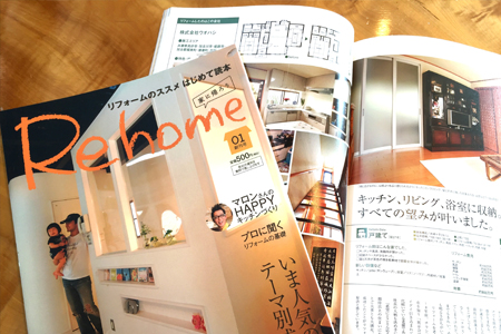 Rehome 創刊号