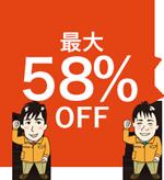 最大58%OFF