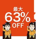 最大63%OFF