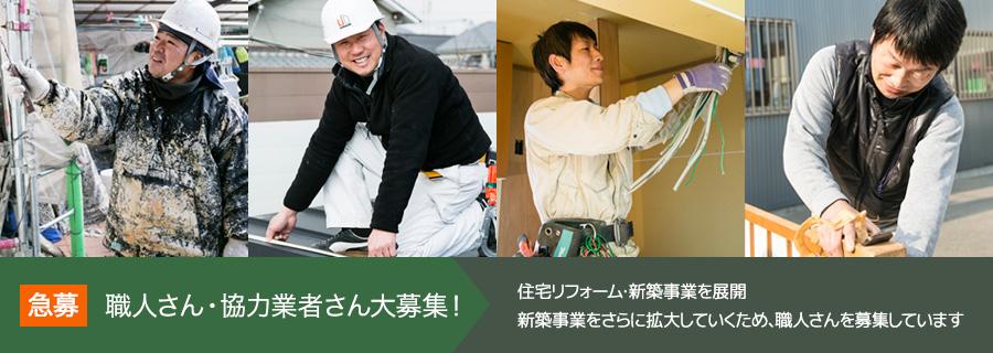 【急募】職人さん・協力業者さん大募集!