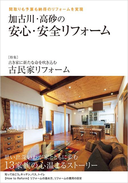 加古川・高砂の安心・安全リフォーム
