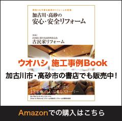 ウオハシ 施工事例Book 加古川市・高砂市の書店でも販売中!Amazonでの購入はこちら