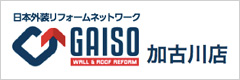 GAISO 加古川店