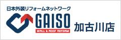 GAISO 加古川店
