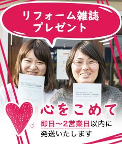 加古川市周辺の方 雑誌プレゼント ウオハシの施工事例が掲載されている雑誌をプレゼント!