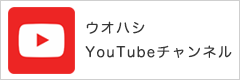 ウオハシYouTubeチャンネル
