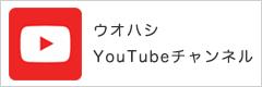 ウオハシYouTubeチャンネル