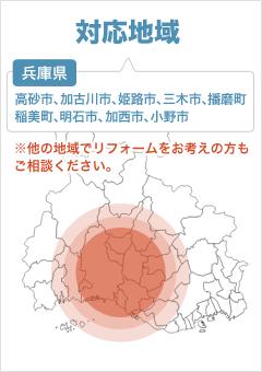 対応地域 兵庫県 高砂市、加古川市、姫路市、三木市、播磨町、稲美町、明石市、加西市、小野市