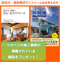 加古川市周辺の方 雑誌プレゼント ウオハシの施工事例が掲載されている雑誌をプレゼント!