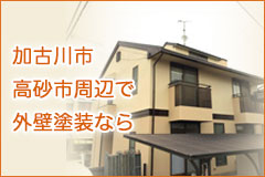 加古川市・高砂市周辺で外壁塗装なら外壁塗装・屋根リフォームはこちら