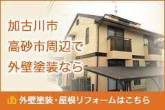 加古川市・高砂市周辺で外壁塗装なら外壁塗装・屋根リフォーム専門サイト