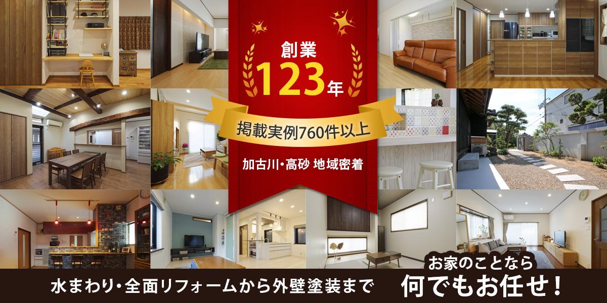 加古川・高砂 地域密着 創業123年 掲載実績760件以上!