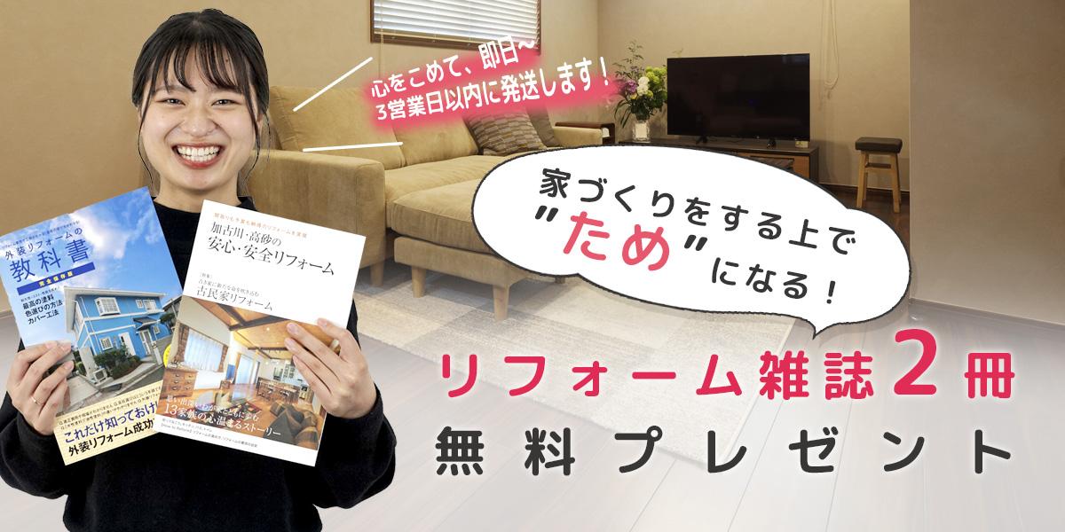 心をこめて、即日〜 リフォーム雑誌2冊 無料プレゼント