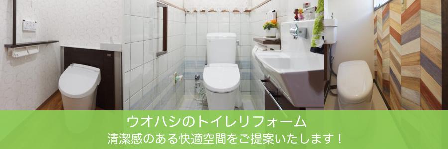 ウオハシのトイレリフォーム 清潔感のある快適空間をご提案いたします!