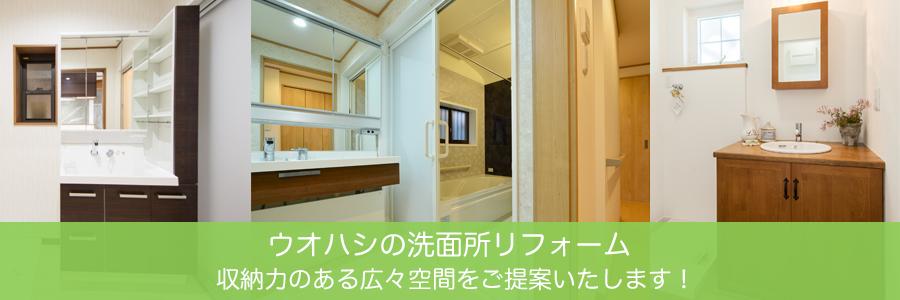 ウオハシの洗面所リフォーム 収納力のある広々空間をご提案いたします!
