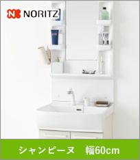 NORITZ シャンピーヌ 幅60cm
