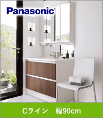 Panasonic Cライン 幅90cm