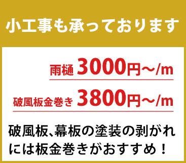 カバー工法 24坪 82.4万円
