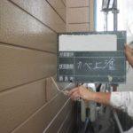 金属製サイディングの外壁塗装 加古川市A様邸