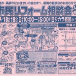 リフォーム相談会 inタカラ姫路SR チラシ