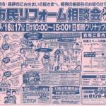 2015年5月16日(土)17日(日)リフォーム相談会【クリナップ姫路ショールーム】