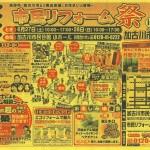 市民リフォーム祭り in 加古川市民会館 チラシ