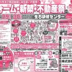 リフォーム・新築・不動産祭チラシ【高砂市・加古川市】