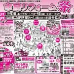 10月3日(土)・4日(日)市民リフォーム祭  in 加古川商工会議所