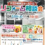 10月31日(土)・11月1日(日)タカラ姫路ショールーム リフォーム相談会