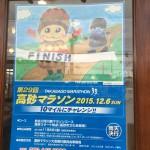 髙砂マラソン