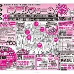 2月のイベントは加古川商工会議所にて!