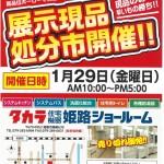 展示品処分市(システムキッチン・バス・洗面台・トイレ・給湯器)タカラ姫路ショールームで開催
