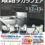 3月12日(土)13日(日)姫路タカラフェア 2016春新製品発表展示会