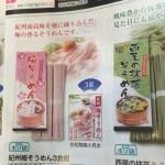 竹炭と梅と抹茶