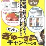フェア・キャンペーン情報 2016年秋 (加古川市・高砂市でリフォームならウオハシ)
