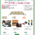 2月18日(土)みんながSmile!快適リフォームフェア TOTO姫路ショールーム
