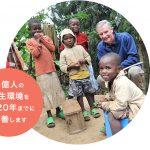 世界の衛生環境を改善しよう!LIXIL発「みんなにトイレをプロジェクト」