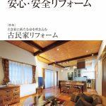 【本日発刊】加古川・高砂の安心安全リフォーム